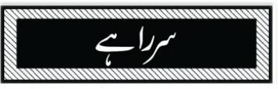 बुध' 16؍ रमज़ान उल-मुबारक' 1440 ह ' 22 ؍मई 2019-ए-