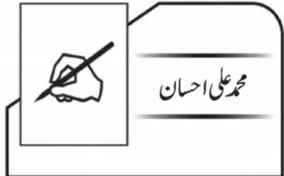 پاکستان کی معاشرتی اصلاحات اور بحالی!