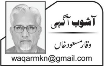 لاہور میں اہم بجٹ سیمینار