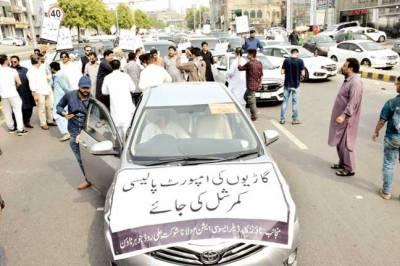 ٹیکس کیخلاف لاہور کار ڈیلرز کی ہڑتال، جیل روڈ پر مظاہرہ