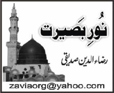 ام المومنین حضرت حفصہ رضی اللہ عنہا (۱)