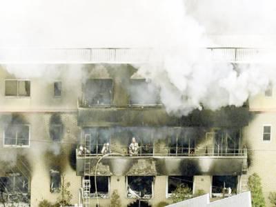 جاپان: سٹوڈیو پر آتش گیر مادے سے حملہ، 33 افراد ہلاک، 35 زخمی