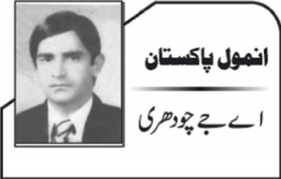 قائداعظم کا تصور اور آج کا پاکستان