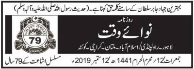 کشمیر پر پاکستان کی سفارتی کامیابی کشمیریوں کی آزادی کی منزل قریب آنے کی نوید ہے