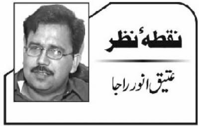 حاصل لاحاصل کیپٹن(ر)لیاقت علی ملک