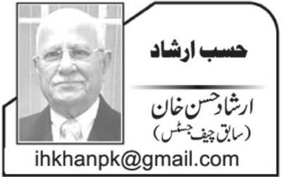 بھارت کا سرِغرور۔۔۔پاکستانی جوڈیشل نظام