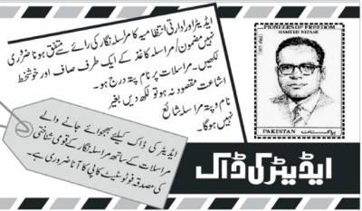 چراغ علم کا مینارہ نور ڈاکٹر حسن صہیب مراد