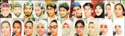 ایوان کارکنان تحریک پاکستان میں مقابلہ حسن نعت