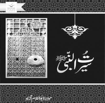 مولانا ابوالکلام آزاد کی مقبول کتاب ''سیرت النبی'' نئے انداز میں شائع