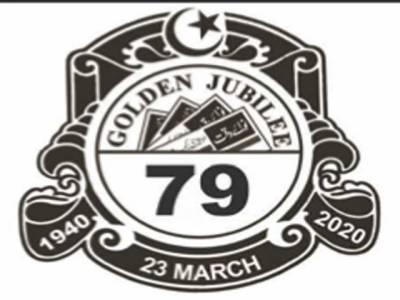 356 منتخب نمائندوں کی رکنیت معطل کرنے کا فیصلہ