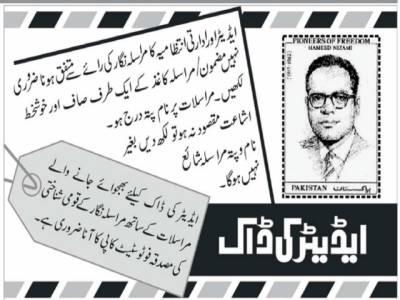 قصہ جنرل گل حسن اور ایئر مارشل رحیم کا