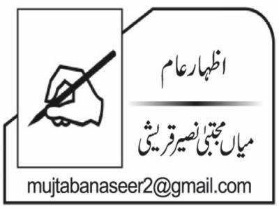 عثمان بزدار کا وژن اور کلین اینڈ گرین پاکستان !