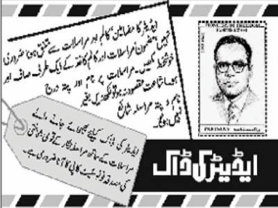 منصورحیات خان کی توجہ چاہیے