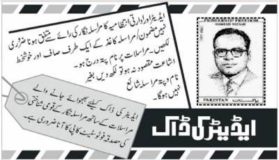 کئی سال سے انصاف کے منتظر نوجوان کی سی پی او راولپنڈی سے درخواست