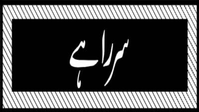 ہفتہ' 4؍ رجب المرجب ' 1441ھ ' 29 ؍ فروری 2020 ء