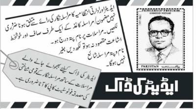 ڈی جی ریڈیو پاکستان سے کارروائی کی اپیل