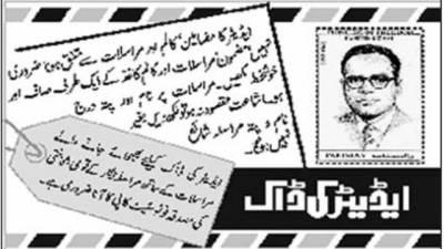 ڈی آئی جی آپریشن پولیس اسلام آباد سے درخواست