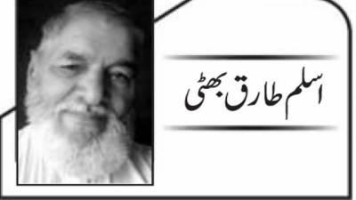 اقوام عالم اور جمہوریہ اسلامیہ پاکستان