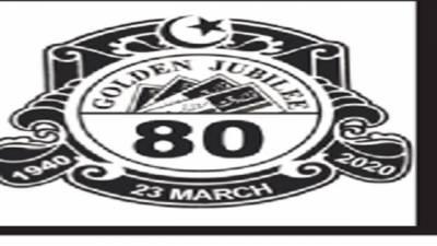 یوم شہدائے کشمیر۔ پاکستان کا اظہار یکجہتی