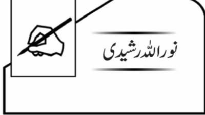 کتاب اورکتب خانوں سے مسلمانوں کی دلچسپی
