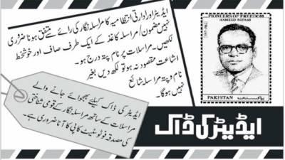 اسلام آباد کا ر ہا ئشی کس جگہ'' زنجیرعدل جہا نگیر'' ہلا ئے؟