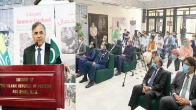 یوم استحصال کے موقع پر ابوظہبی میں پاکستانی سفارتخانے میں تقریب