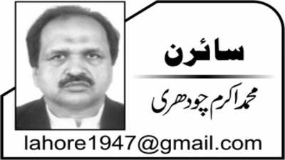 نظریہ پاکستان کی اہمیت، اور چودھری اقبال الدین !!!