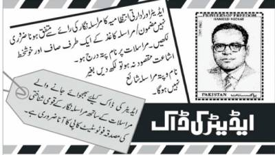 وہ ہی میرا پاکستان ہے