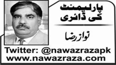 رانا تنویر کی پارلیمنٹ میں موجودگی کے باوجود لاہور میں مقدمہ کی بازگشت