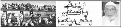 پاکستان قائداعظمؒ