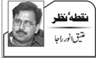 پاکستان کا مطلب کیا؟۔۔۔۔۔لا الہ الا اللہ