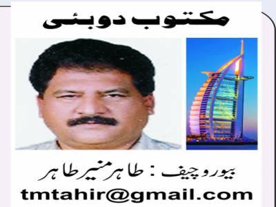 پاکستان کا 73 واں یوم آزادی دبئی کے ایک ہوٹل میں منایا