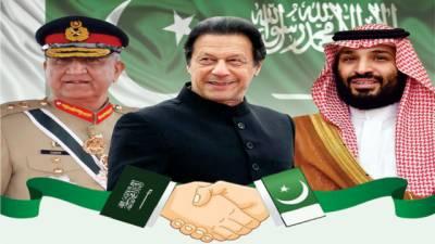 پاک سعودی تعلقات کا درخشاں مستقبل