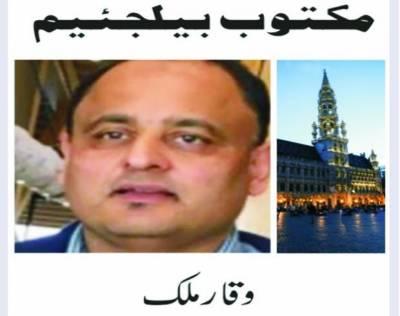 ہالینڈ کے سابق سفیر پاکستان معظم خان تعیناتی