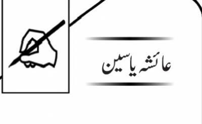 قائد اعظم کا پاکستان