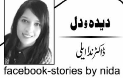 مروا…Marwa