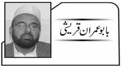 شمع رسالت ؐ کا پروانہ غازی علم الدین شہید