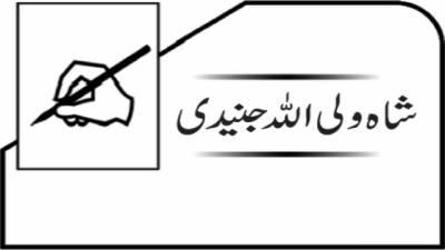 کراچی میں عیدمیلاد النبی کے جلسے و جلوس تاریخ کے آئینہ میں