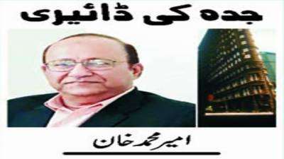 جموں و کشمیر کمیونٹی اوورسیز کے انتخابات