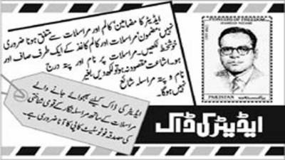 PTCL لوگوں کے پیسے واپس کرے