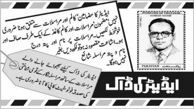 ڈپٹی کمشنر راولپنڈی سے چند گزارشات