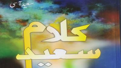 سینئر صحافی سعید آسی کی نئی کتاب ''کلام سعید'' شائع