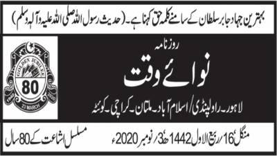نئے صوبے کیلئے اس وقت قومی اتفاق ِ رائے کی فضا ہموار ہے
