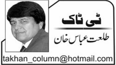 اسلام آباد چیمبر کا تعزیتی ریفرنس