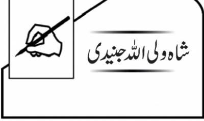 کراچی کی ایک منفرد اور گنجان آباد بستی منصورہ المعروف فیڈرل بی ایری
