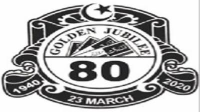 حکومت کا لاہور میں پی ڈی ایم کا جلسہ نہ روکنے کا فیصلہ