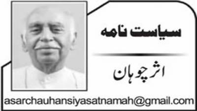 '' قائدؒ ؔکا پاکستان ؔ۔فضل اُلرؔحمن پردھانؔ ، اَلامانؔ !''(1)