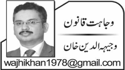 براڈ شیٹ ۔ پاکستان کو قانونی دھچکہ اور مالی نقصان