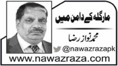 اسلام آباد کی سیاست کا باب