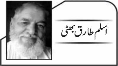 استحکام پاکستان